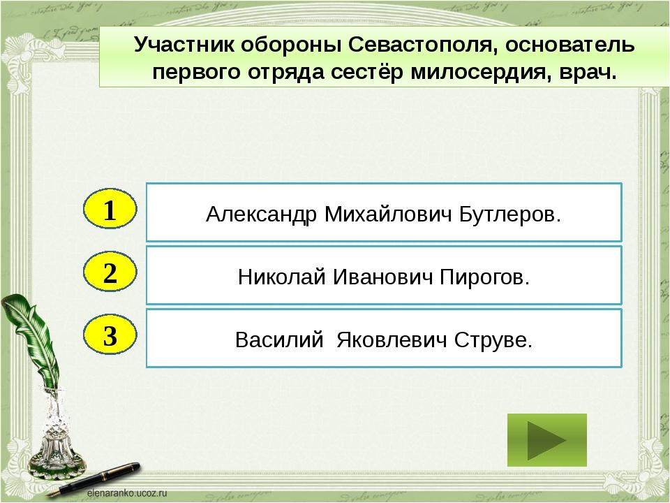 2 3 Николай Иванович Пирогов. Василий Яковлевич Струве. Александр Михайлович...