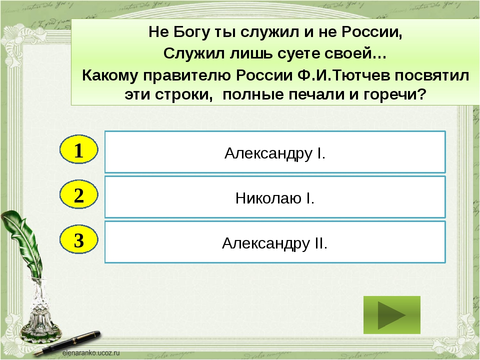 2 3 Николаю I. Александру II. Александру I. 1 Не Богу ты служил и не России,...