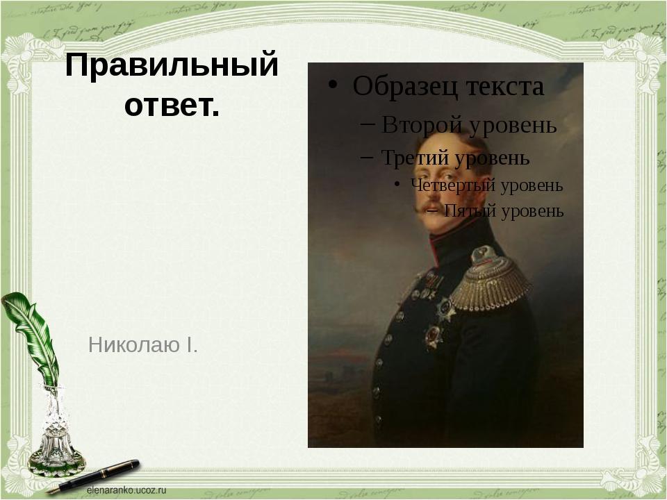 Правильный ответ. Николаю I.