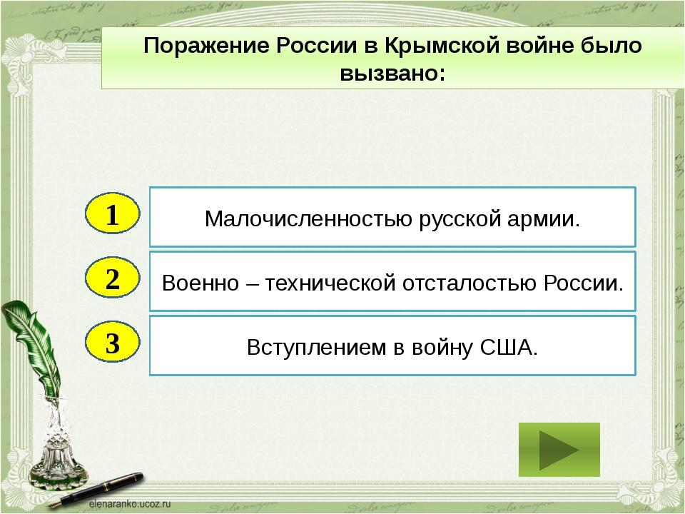 2 3 Военно – технической отсталостью России. Вступлением в войну США. Малочис...