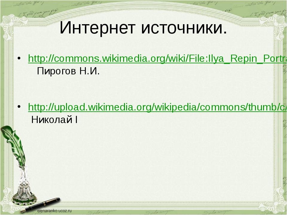Интернет источники. http://commons.wikimedia.org/wiki/File:Ilya_Repin_Portrai...