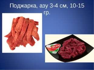 Поджарка, азу 3-4 см, 10-15 гр.