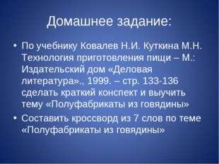 Домашнее задание: По учебнику Ковалев Н.И. Куткина М.Н. Технология приготовле