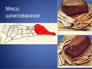 Мясо шпигованное