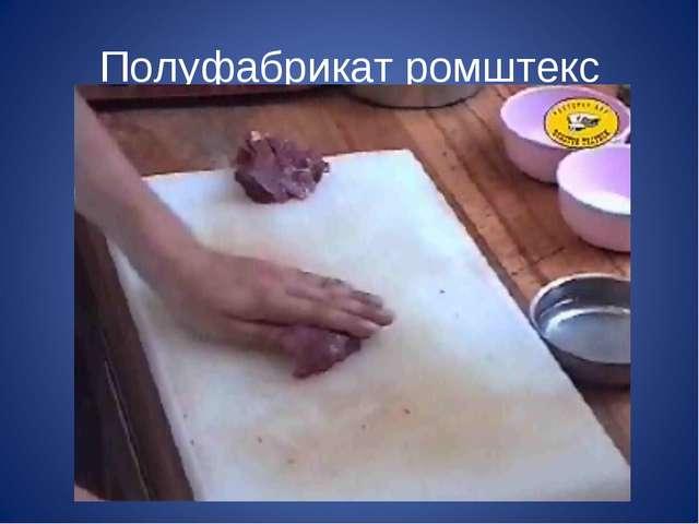 Полуфабрикат ромштекс