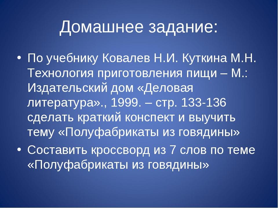 Домашнее задание: По учебнику Ковалев Н.И. Куткина М.Н. Технология приготовле...