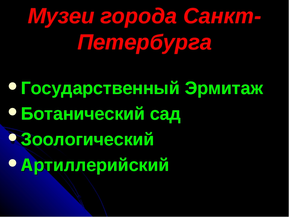 Музеи города Санкт-Петербурга Государственный Эрмитаж Ботанический сад Зоолог...