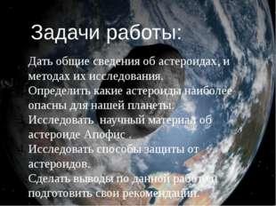 Задачи работы: Дать общие сведения об астероидах, и методах их исследования.