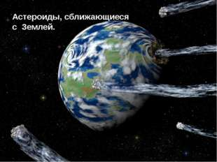 Астероиды, сближающиеся с Землей.