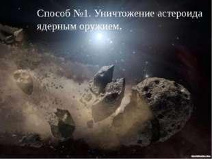 Способ №1. Уничтожение астероида ядерным оружием.