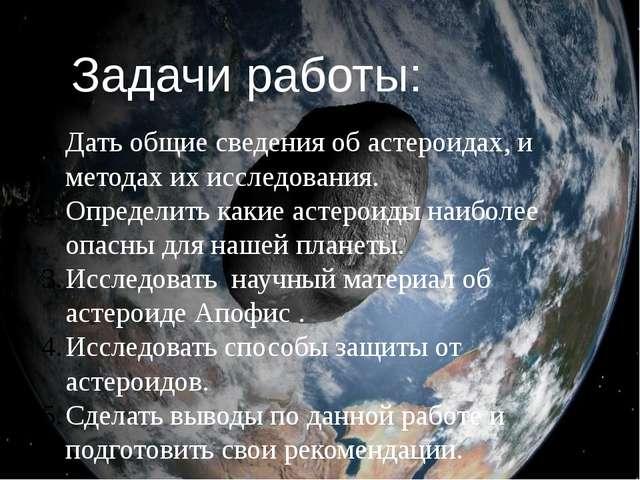 Задачи работы: Дать общие сведения об астероидах, и методах их исследования....