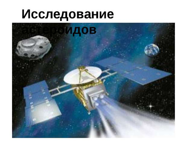 Исследование астероидов