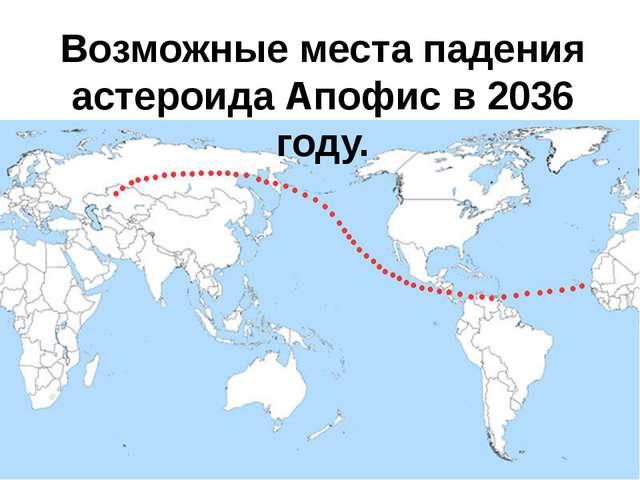 Возможные места падения астероида Апофис в 2036 году.
