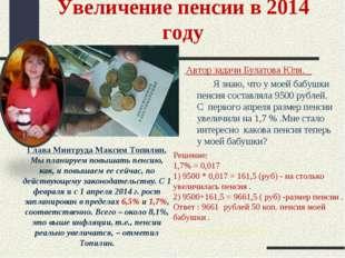 Увеличение пенсии в 2014 году Автор задачи Булатова Юля. Я знаю, что у моей б