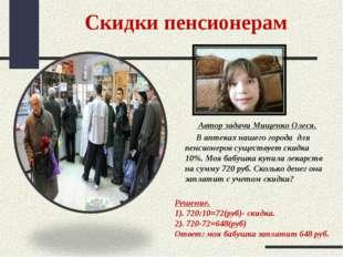 Скидки пенсионерам Автор задачи Мищенко Олеся. В аптеках нашего города для пе