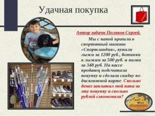 Удачная покупка Автор задачи Поляков Сергей. Мы с папой пришли в спортивный м