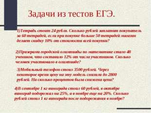 Задачи из тестов ЕГЭ. 1)Тетрадь стоит 24 рубля. Сколько рублей заплатит покуп