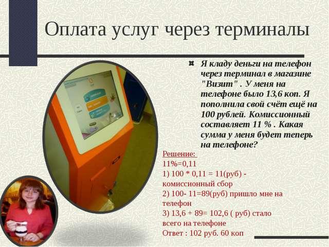 Оплата услуг через терминалы Я кладу деньги на телефон через терминал в магаз...