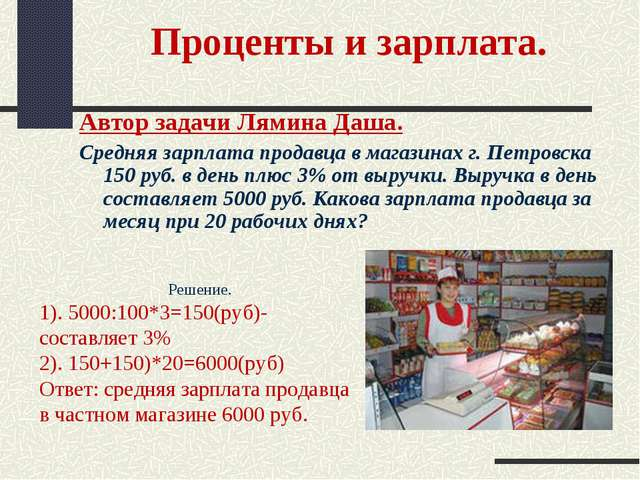Проценты и зарплата. Автор задачи Лямина Даша. Средняя зарплата продавца в ма...