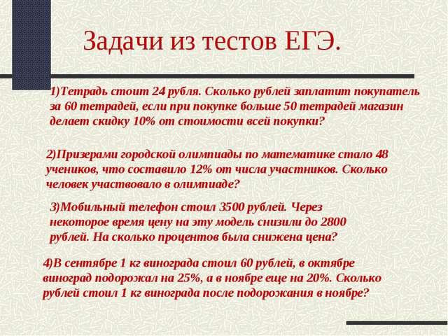 Задачи из тестов ЕГЭ. 1)Тетрадь стоит 24 рубля. Сколько рублей заплатит покуп...