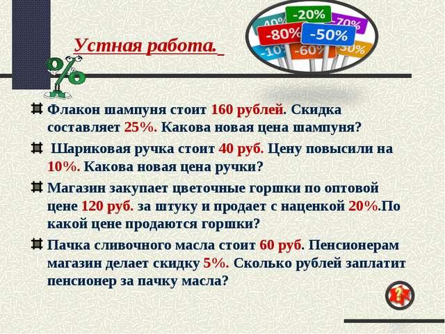 Устная работа. Флакон шампуня стоит 160 рублей. Скидка составляет 25%. Какова...