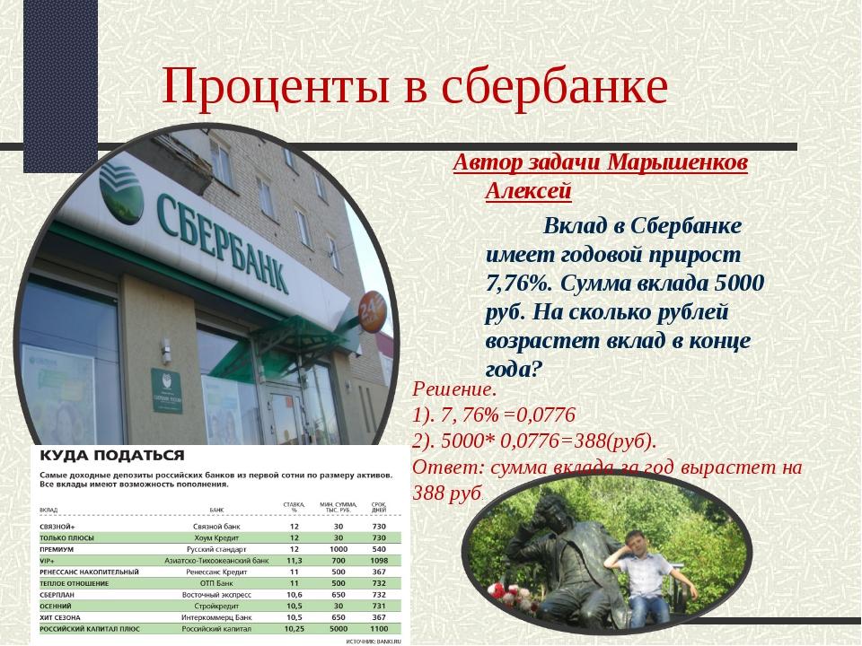 Проценты в сбербанке Автор задачи Марышенков Алексей Вклад в Сбербанке имеет...