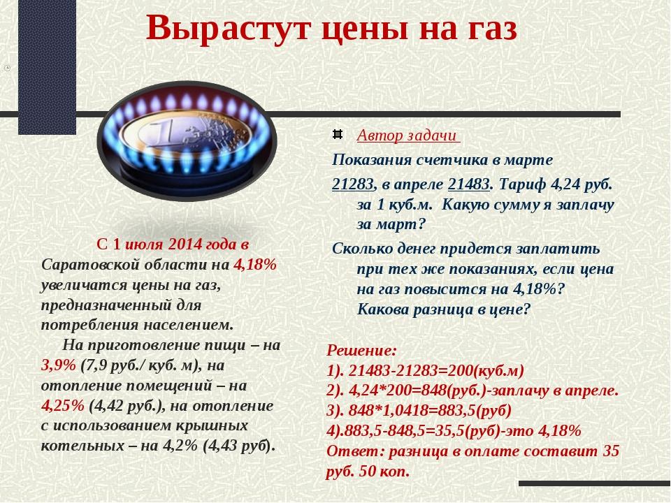 Вырастут цены на газ Автор задачи Показания счетчика в марте 21283, в апреле...
