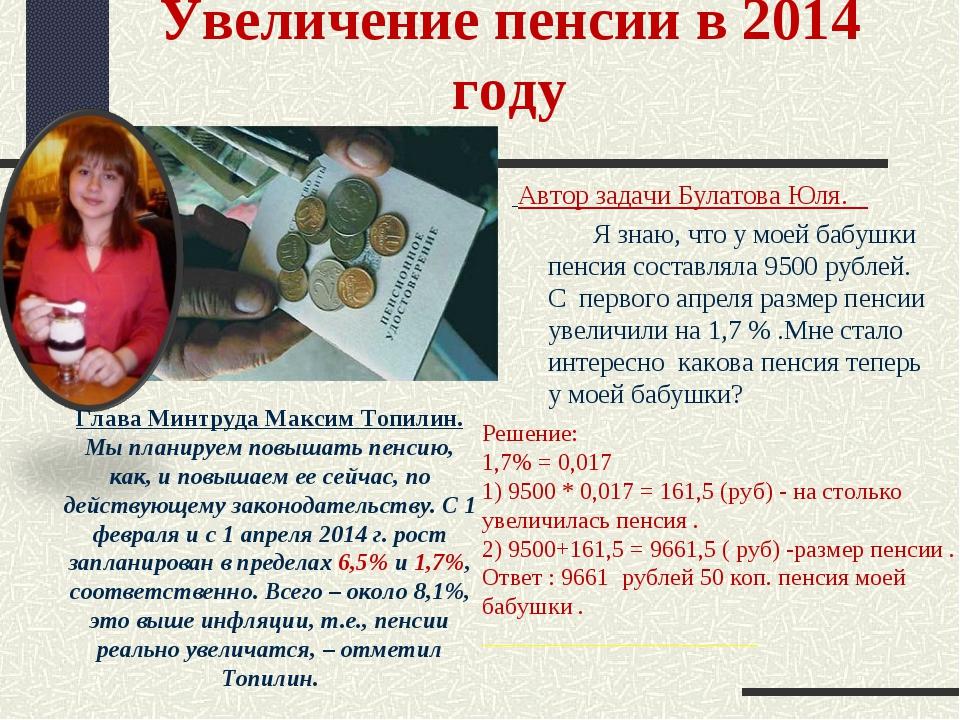 Увеличение пенсии в 2014 году Автор задачи Булатова Юля. Я знаю, что у моей б...