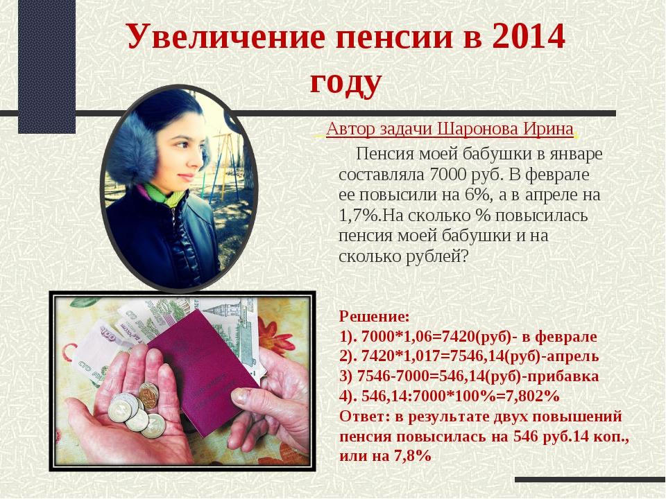 Увеличение пенсии в 2014 году Автор задачи Шаронова Ирина. Пенсия моей бабушк...