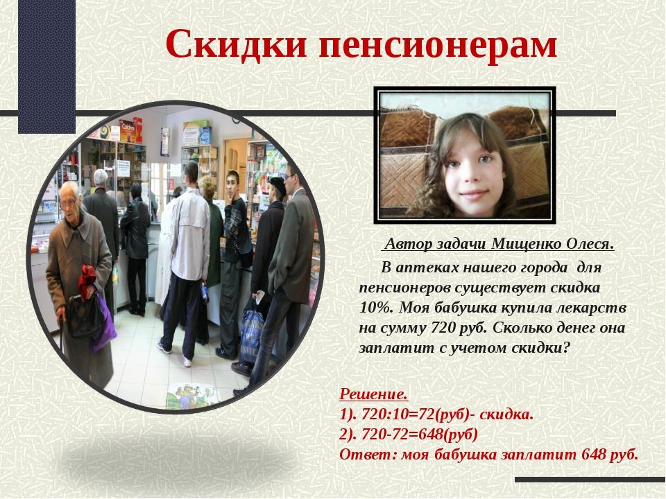 Скидки пенсионерам Автор задачи Мищенко Олеся. В аптеках нашего города для пе...