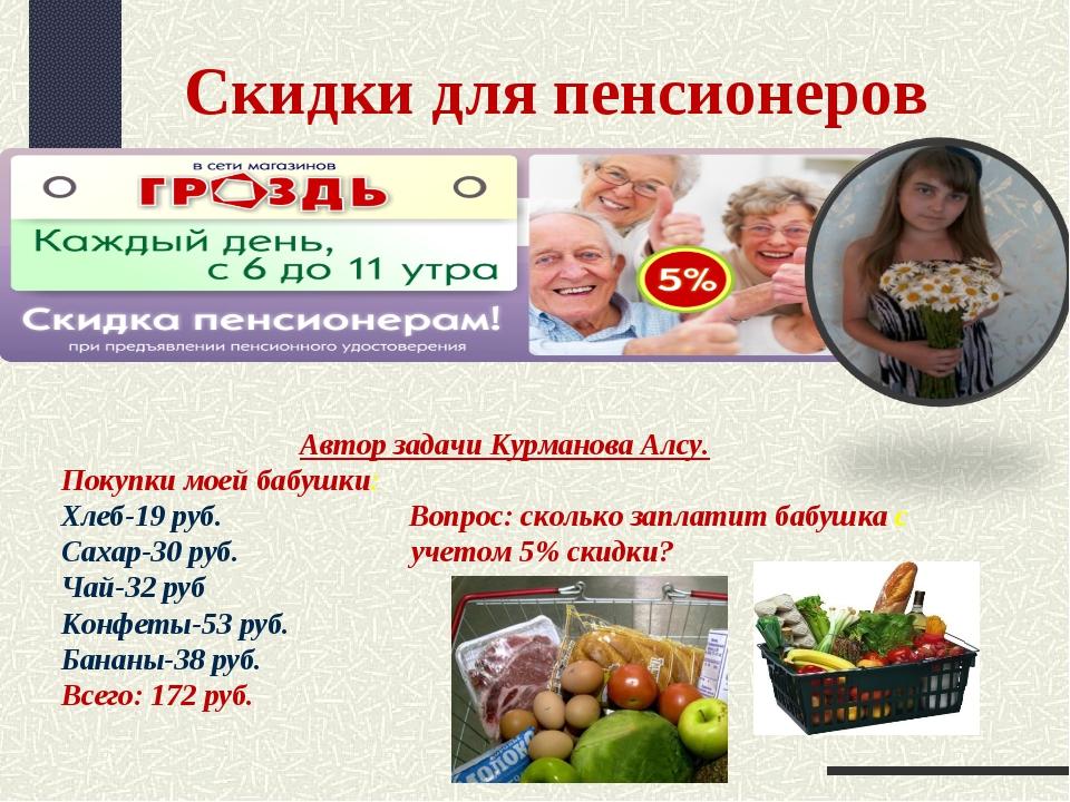 Скидки для пенсионеров Автор задачи Курманова Алсу. Покупки моей бабушки: Хле...