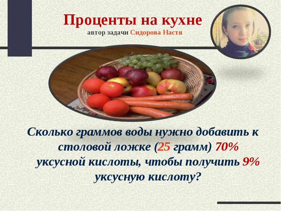 Проценты на кухне автор задачи Сидорова Настя Сколько граммов воды нужно доба...