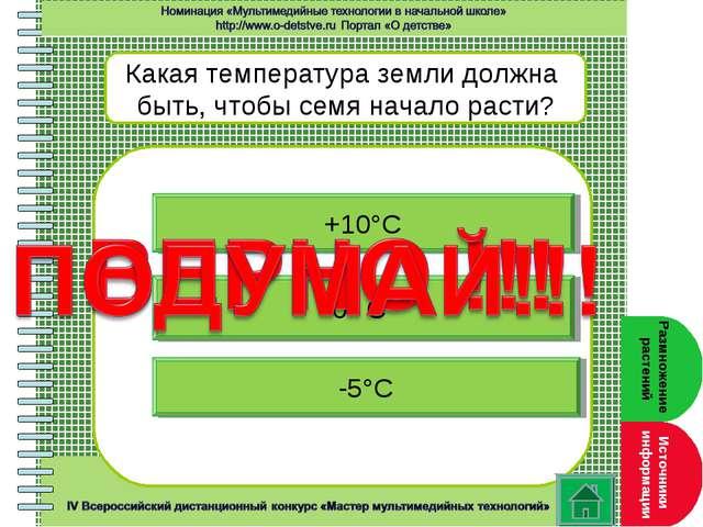 Какая температура земли должна быть, чтобы семя начало расти? +10°С 0° С -5°С...