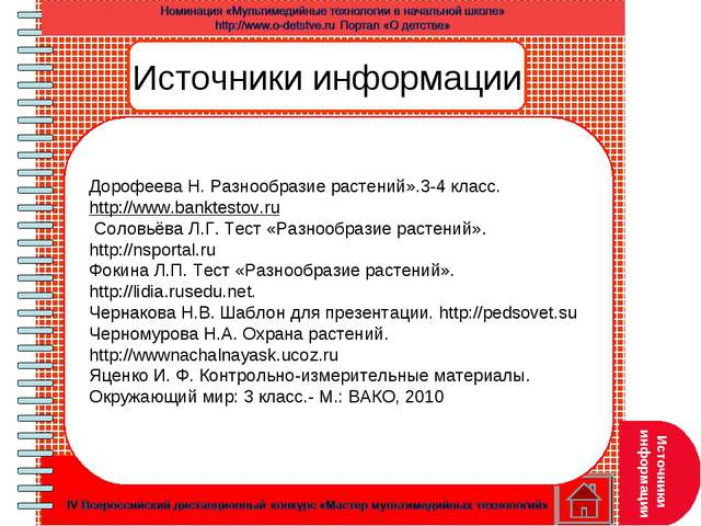 Источники информации Источники информации Дорофеева Н. Разнообразие растений»...