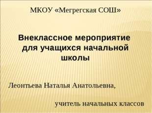 МКОУ «Мегрегская СОШ» Внеклассное мероприятие для учащихся начальной школы Ле