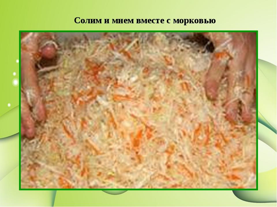 Солим и мнем вместе с морковью