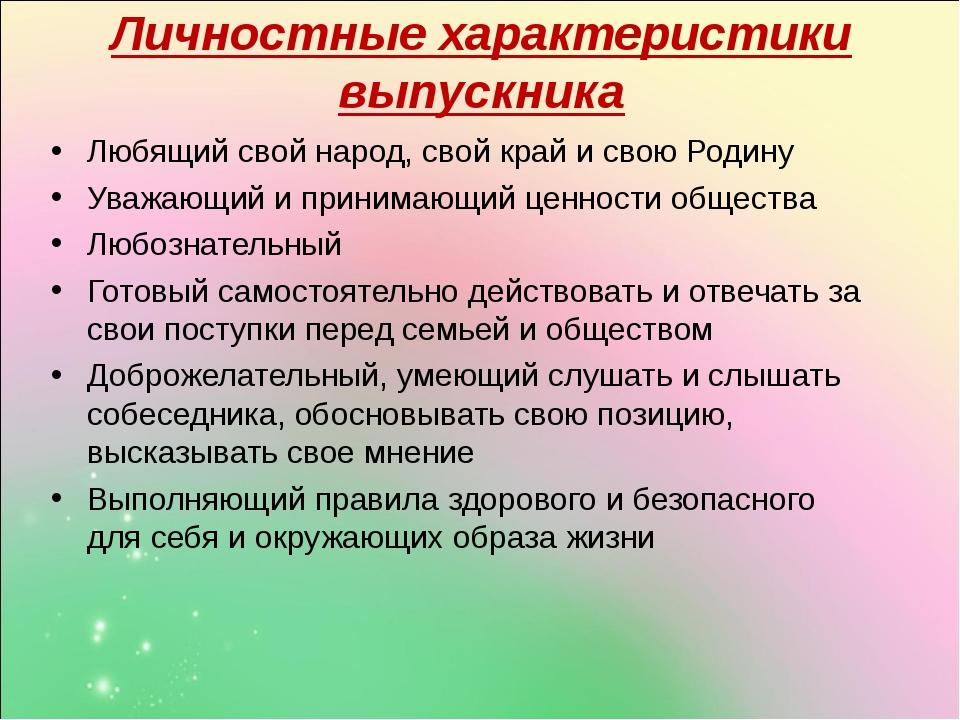 Личностные характеристики выпускника Любящий свой народ, свой край и свою Род...