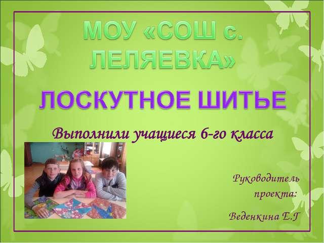 Руководитель проекта: Веденкина Е.Г