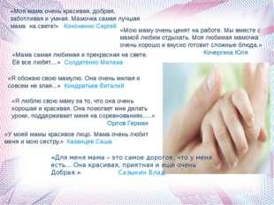 «Моя мама очень красивая, добрая, заботливая и умная. Мамочка самая лучшая ма