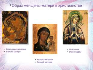 Образ женщины-матери в христианстве Владимирская икона Божьей матери Казанска