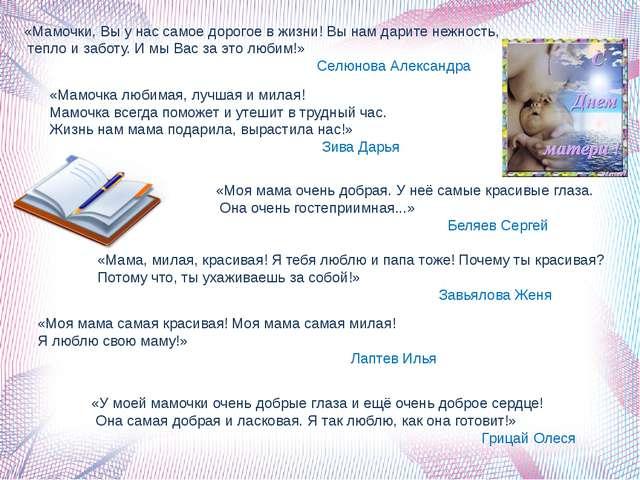 «Мамочки, Вы у нас самое дорогое в жизни! Вы нам дарите нежность, тепло и заб...
