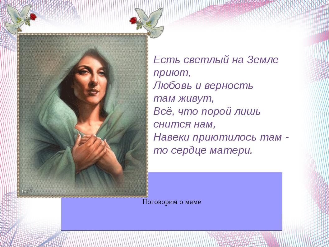 Есть светлый на Земле приют, Любовь и верность там живут, Всё, что порой лишь...