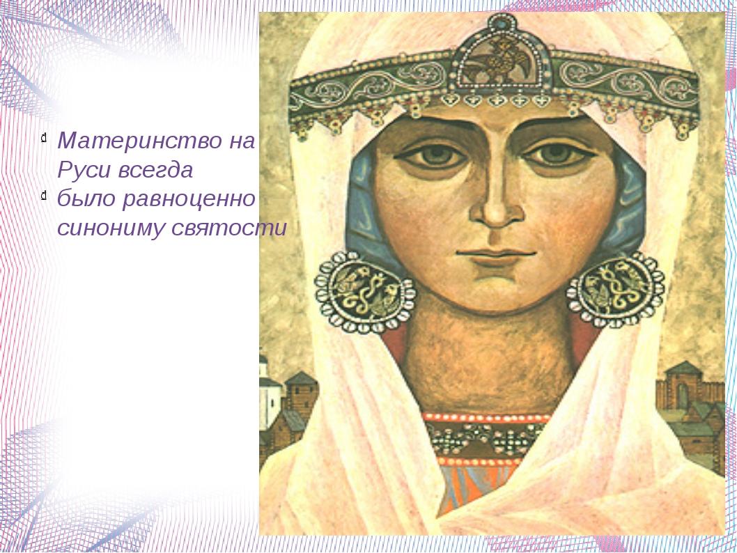 Материнство на Руси всегда было равноценно синониму святости
