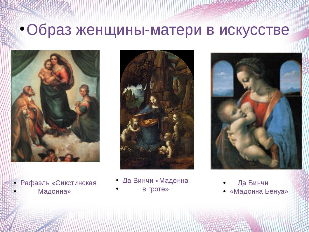 Образ женщины-матери в искусстве Рафаэль «Сикстинская Мадонна» Да Винчи «Мадо...