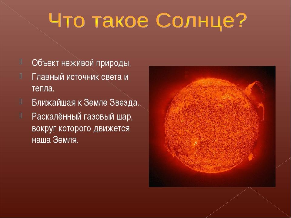 одной сообщение о солнце с картинками город деловым
