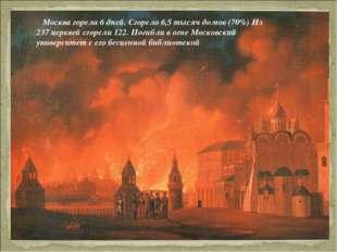 Москва горела 6 дней. Сгорело 6,5 тысяч домов (70%) Из 237 церквей сгорели 1