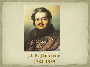 Д. В. Давыдов 1784-1839