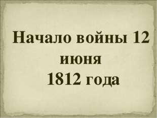 Начало войны 12 июня 1812 года