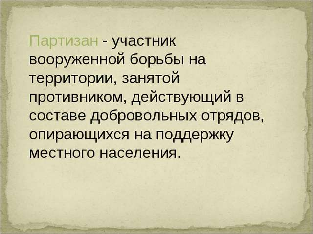 Партизан - участник вооруженной борьбы на территории, занятой противником, де...