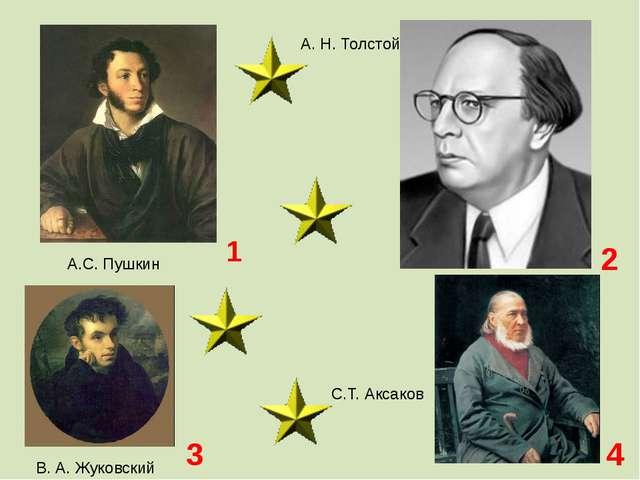 А.С. Пушкин А. Н. Толстой С.Т. Аксаков В. А. Жуковский 1 2 3 4